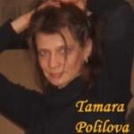 Картинка профиля Тамара Полилова